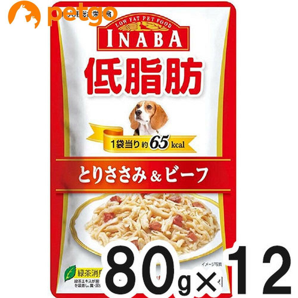 INABA(イナバ) 低脂肪 とりささみ&ビーフ80g×12袋【まとめ買い】【あす楽】