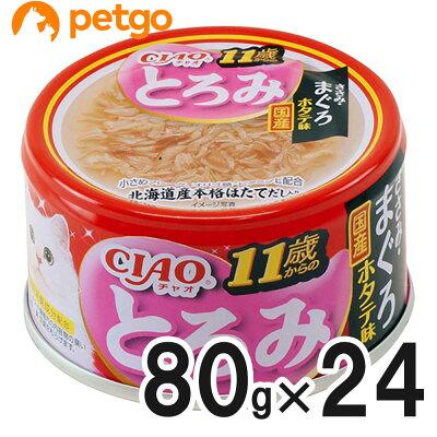 CIAO(チャオ)とろみ11歳からのささみ・まぐろホタテ味80g×48缶【ケース販売】