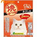 【最大1600円OFFクーポン】CIAO(チャオ) 焼かつお 本ぶし味 5本入り【あす楽】