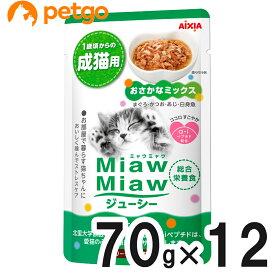 【最大1600円OFFクーポン】MiawMiaw(ミャウミャウ)ジューシー おさかなミックス 70g×12袋【まとめ買い】【あす楽】