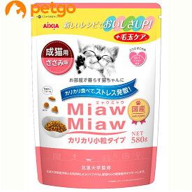 【最大1600円OFFクーポン】MiawMiaw(ミャウミャウ)カリカリ小粒タイプ ささみ味 580g【あす楽】