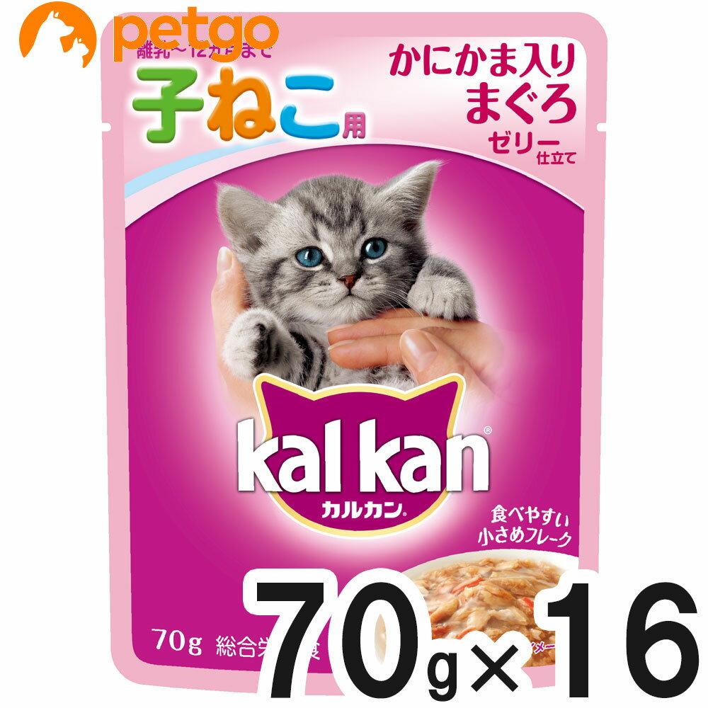 カルカン パウチ 12ヶ月までの子ねこ用 かにかま入りまぐろ 70g×16袋【まとめ買い】【あす楽】