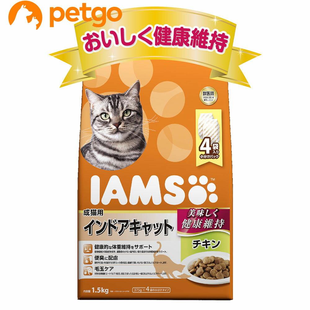 アイムス 成猫用 インドアキャット チキン 1.5kg【あす楽】