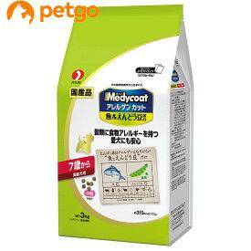 【最大350円OFFクーポン】メディコート アレルゲンカット 魚&えんどう豆蛋白 7歳から 高齢犬用 3kg【あす楽】