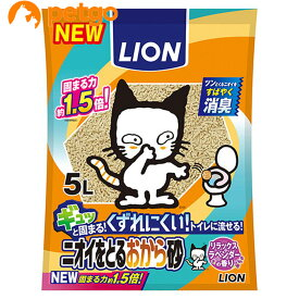 ライオン ニオイをとるおから砂 5L【あす楽】