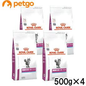 【4袋セット】ロイヤルカナン 食事療法食 猫用 腎臓サポートスペシャル ドライ 500g【あす楽】