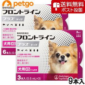 【最大350円OFFクーポン】【ネコポス(同梱不可)】犬用フロントラインプラスドッグXS 5kg未満 9本(9ピペット)(動物用医薬品)