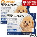 【クロネコDM便専用】犬用フロントラインプラスドッグS 5〜10kg 9本(9ピペット)(動物用医薬品)