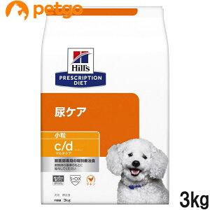 ヒルズ 犬用 c/d マルチケア 尿ケア ドライ 小粒 3kg【あす楽】