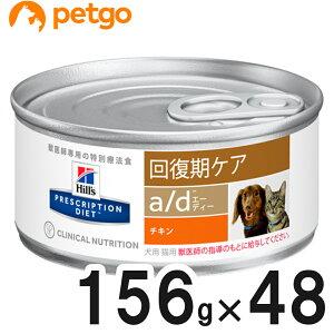 【2ケースセット】ヒルズ 犬猫用 a/d 缶 回復期ケア 156g×24【あす楽】