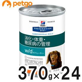 【最大1800円OFFクーポン】【2ケースセット】ヒルズ 犬用 w/d 缶 370g×12【あす楽】