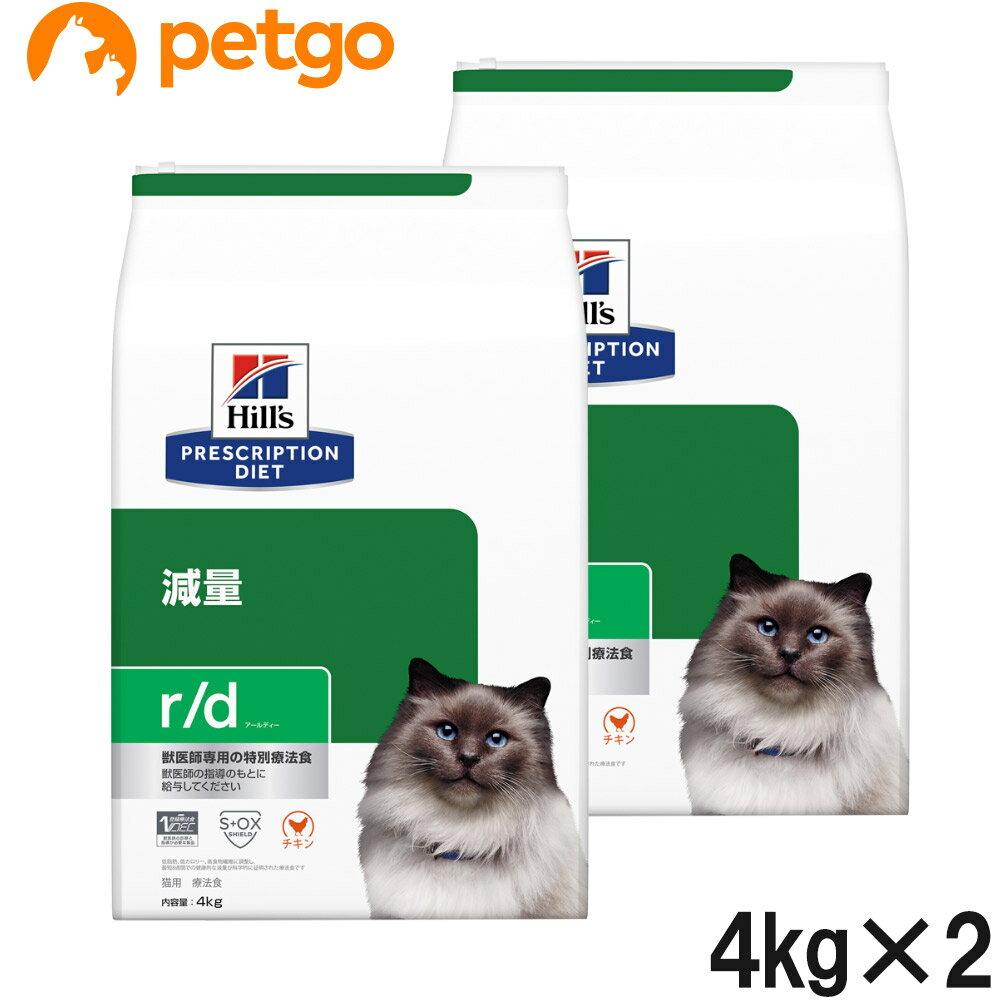【2袋セット】ヒルズ 猫用 r/d ドライ 4kg【あす楽】