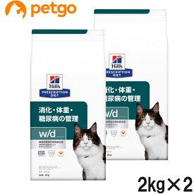 【最大1800円OFFクーポン】【2袋セット】ヒルズ 猫用 w/d ドライ 2kg【あす楽】