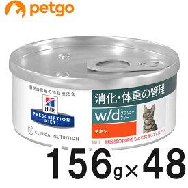 【2ケースセット】ヒルズ 猫用 w/d 消化・体重の管理 チキン缶 156g×24【あす楽】