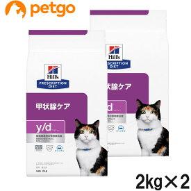 【最大1800円OFFクーポン】【2袋セット】ヒルズ 猫用 y/d ドライ 2kg【あす楽】