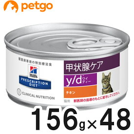 【最大1800円OFFクーポン】【2ケースセット】ヒルズ 猫用 y/d 缶 156g×24【あす楽】