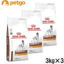 【3袋セット】ロイヤルカナン 食事療法食 犬用 消化器サポート 低脂肪 ドライ 3kg【あす楽】
