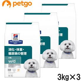 【最大350円OFFクーポン】【3袋セット】ヒルズ 犬用 w/d ドライ 小粒 3kg【あす楽】