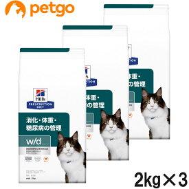 【最大1800円OFFクーポン】【3袋セット】ヒルズ 猫用 w/d ドライ 2kg【あす楽】