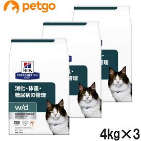 【最大450円OFFクーポン】【3袋セット】ヒルズ 猫用 w/d 消化・体重の管理 ドライ 4kg【あす楽】