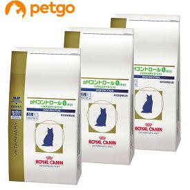 【3袋セット】ロイヤルカナン 食事療法食 猫用 pHコントロール0(ゼロ) ドライ 2kg【あす楽】