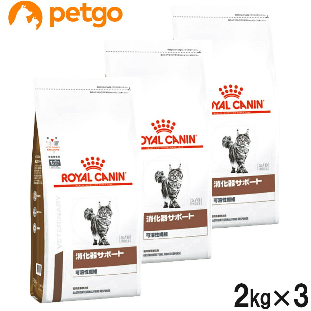 【3袋セット】ロイヤルカナン 食事療法食 猫用 消化器サポート 可溶性繊維 ドライ 2kg【あす楽】