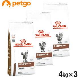 【3袋セット】ロイヤルカナン 食事療法食 猫用 消化器サポート 可溶性繊維 ドライ 4kg【あす楽】