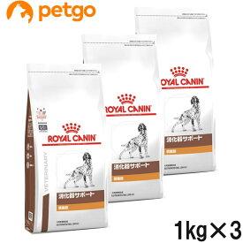 【3袋セット】ロイヤルカナン 食事療法食 犬用 消化器サポート 低脂肪 ドライ 1kg【あす楽】