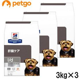 【最大1800円OFFクーポン】【3袋セット】ヒルズ 犬用 l/d 肝臓ケア ドライ 3kg【あす楽】