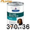 【3ケースセット】ヒルズ 犬用 w/d 缶 370g×12【あす楽】