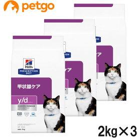 【最大1800円OFFクーポン】【3袋セット】ヒルズ 猫用 y/d ドライ 2kg【あす楽】