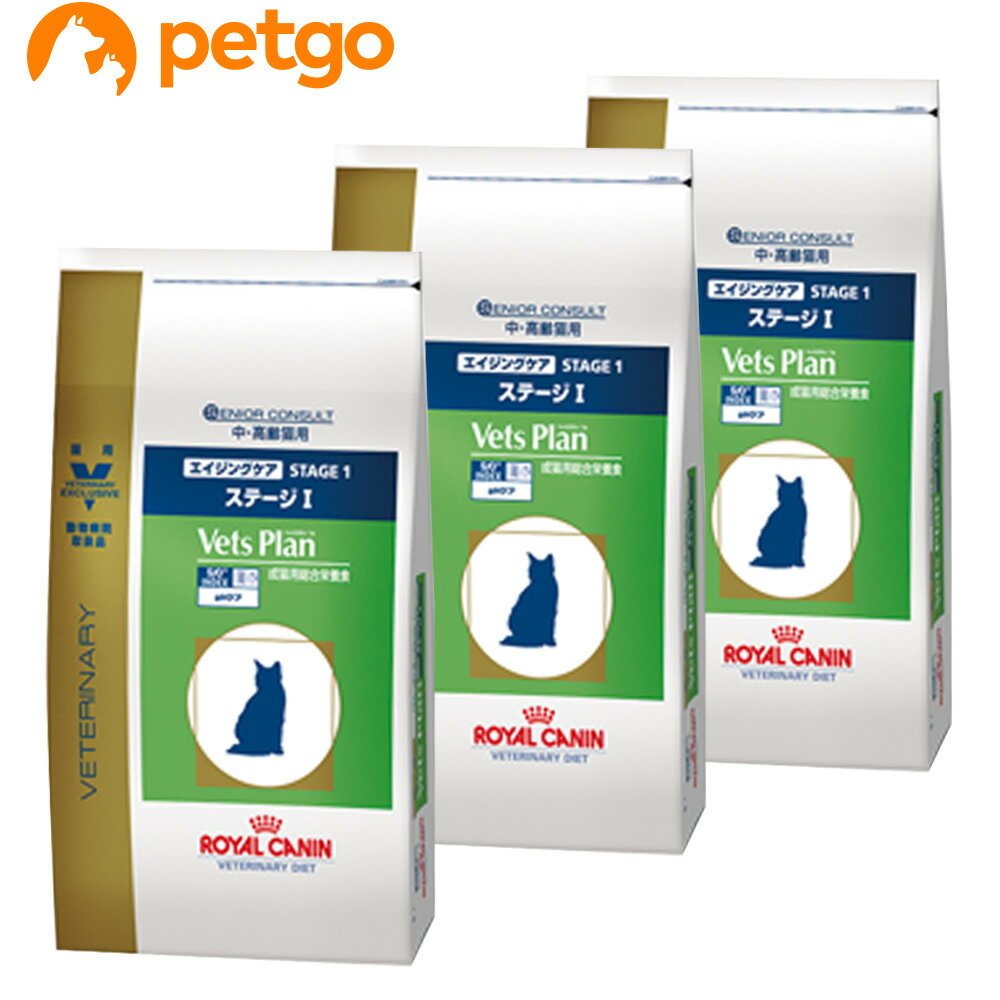 【3袋セット】ロイヤルカナン ベッツプラン 猫用 エイジングケア ステージ1 2kg【あす楽】