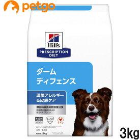 【最大350円OFFクーポン】ヒルズ 犬用 ダームディフェンス 環境アレルギー&皮膚ケア ドライ 3kg【あす楽】