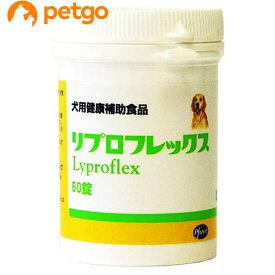 リプロフレックス 犬用 60錠入【あす楽】