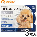 フロントラインプラスドッグS 3本(動物用医薬品)【クーポン配布中!】【あす楽】