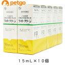 【10箱セット】ライトクリーン 犬用 15mL(動物用医薬品)【あす楽】