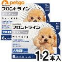 【2箱セット】犬用フロントラインプラスドッグS 5〜10kg 6本(6ピペット)(動物用医薬品)【あす楽】