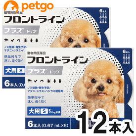 【200円OFFクーポン】【2箱セット】犬用フロントラインプラスドッグS 5〜10kg 6本(6ピペット)(動物用医薬品)【あす楽】