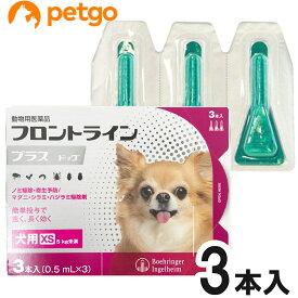 【最大350円OFFクーポン】犬用フロントラインプラスドッグXS 5kg未満 3本(3ピペット)(動物用医薬品)【あす楽】