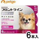 【200円OFFクーポン】犬用フロントラインプラスドッグXS 5kg未満 6本(6ピペット)(動物用医薬品)【あす楽】