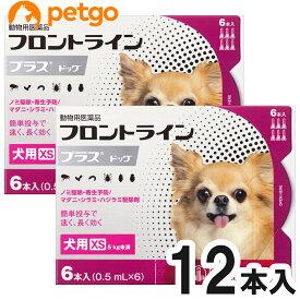 【200円OFFクーポン】【2箱セット】犬用フロントラインプラスドッグXS 5kg未満 6本(6ピペット)(動物用医薬品)【あす楽】