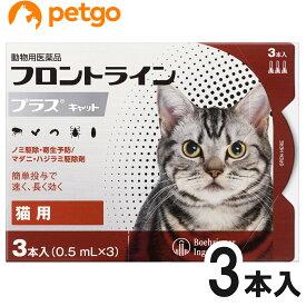 【最大450円OFFクーポン】猫用フロントラインプラスキャット 3本(3ピペット)(動物用医薬品)【あす楽】