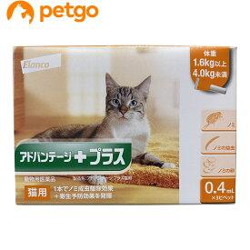 アドバンテージプラス 猫用 0.4mL 1.6〜4kg 3ピペット(動物用医薬品)【あす楽】
