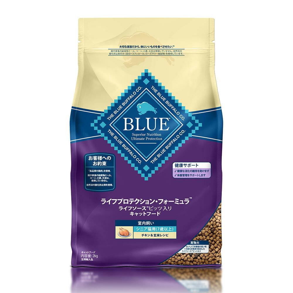 BLUE(ブルー) ライフプロテクション・フォーミュラ シニア猫用 7歳以上 室内飼い チキン&玄米 2kg【あす楽】