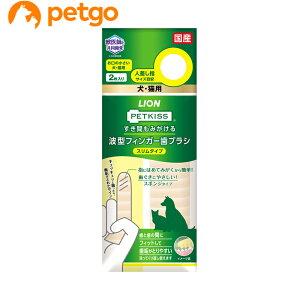 PETKISS(ペットキッス) すき間もみがける波型フィンガー歯ブラシ スリムタイプ 2枚【あす楽】