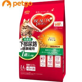 【最大350円OFFクーポン】ビューティープロ キャット 猫下部尿路の健康維持 低脂肪 1歳から チキン味 1.4kg【あす楽】