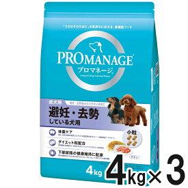 プロマネージ 避妊・去勢している犬用 4kg×3個【まとめ買い】【あす楽】
