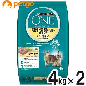 ピュリナワン キャット 避妊・去勢した猫の体重ケア 全ての年齢に ターキー 4kg×2個【まとめ買い】【あす楽】