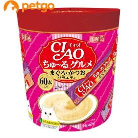 CIAO(チャオ) ちゅ〜るグルメ まぐろ・かつおバラエティ 60本入り【あす楽】