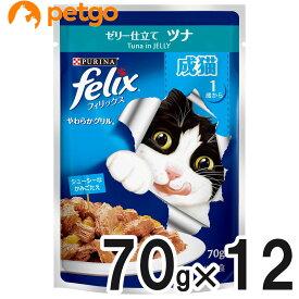 フィリックス やわらかグリル 成猫用 ゼリー仕立て ツナ 70g×12袋【まとめ買い】【あす楽】
